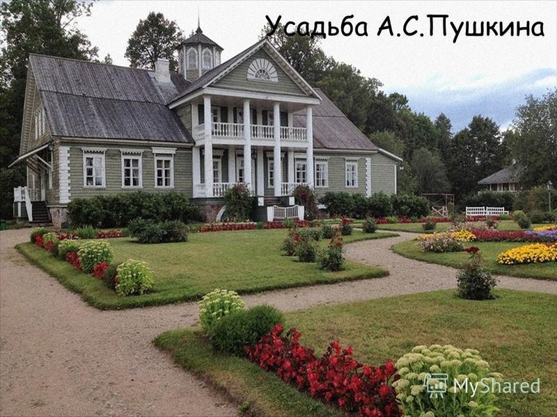 Усадьба А.С.Пушкина
