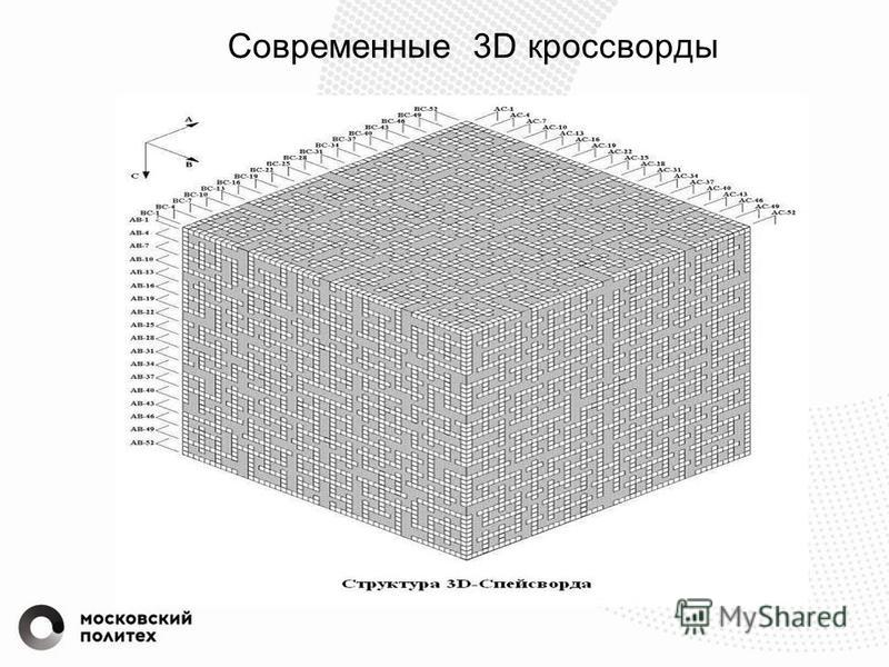 Современные 3D кроссворды