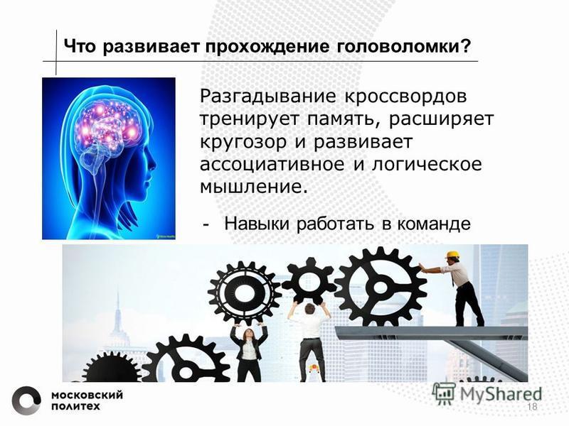 Что развивает прохождение головоломки? 18 Разгадывание кроссвордов тренирует память, расширяет кругозор и развивает ассоциативное и логическое мышление. - Навыки работать в команде