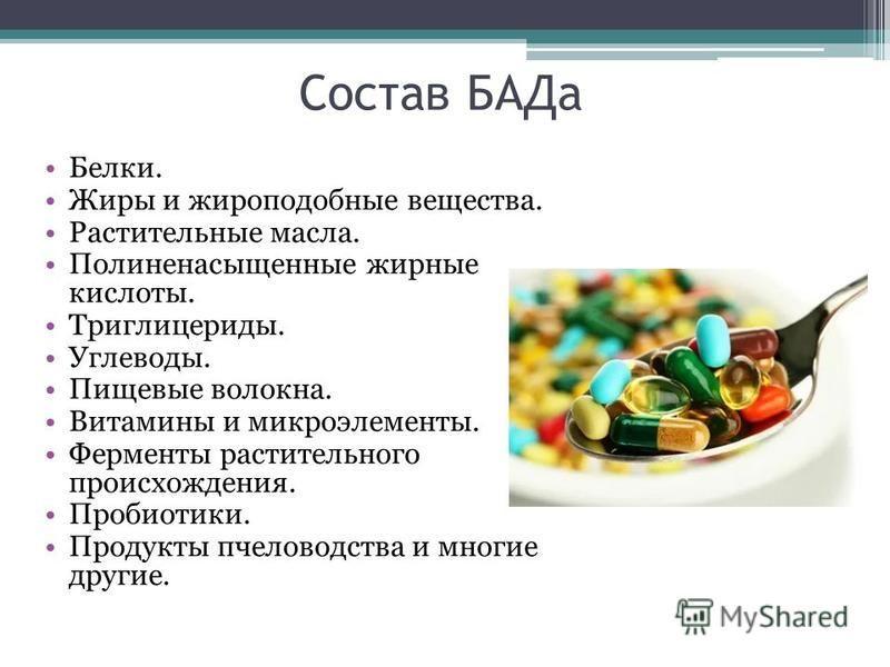 Состав БАДа Белки. Жиры и жироподобные вещества. Растительные масла. Полиненасыщенные жирные кислоты. Триглицериды. Углеводы. Пищевые волокна. Витамины и микроэлементы. Ферменты растительного происхождения. Пробиотики. Продукты пчеловодства и многие