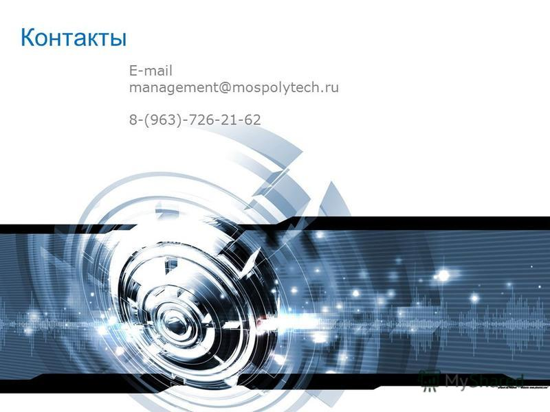 Контакты E-mail management@mospolytech.ru 8-(963)-726-21-62