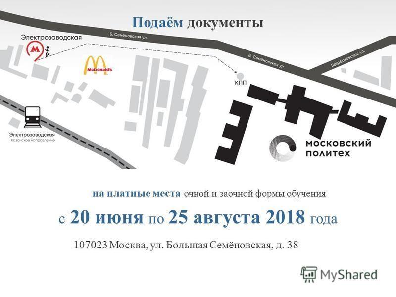Подаём документы 107023 Москва, ул. Большая Семёновская, д. 38 с 20 июня по 25 августа 2018 года на платные места очной и заочной формы обучения