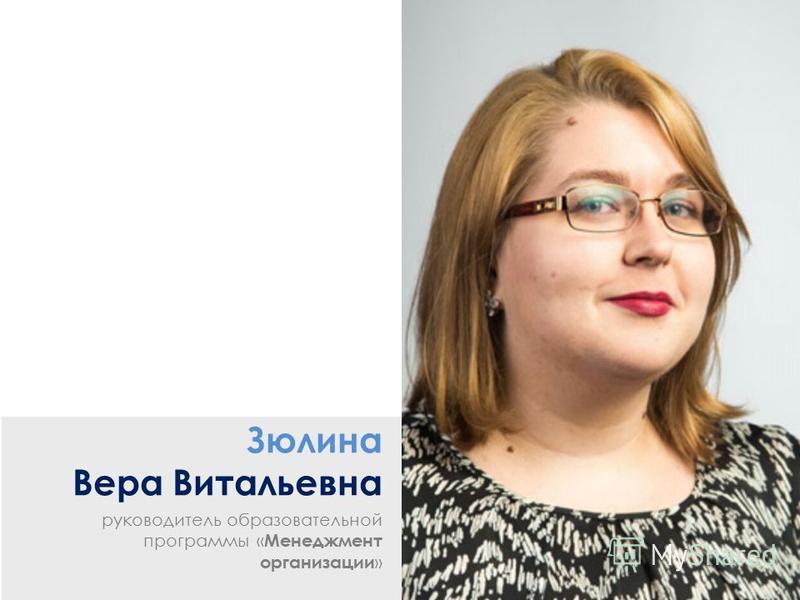 Зюлина Вера Витальевна руководитель образовательной программы « Менеджмент организации »