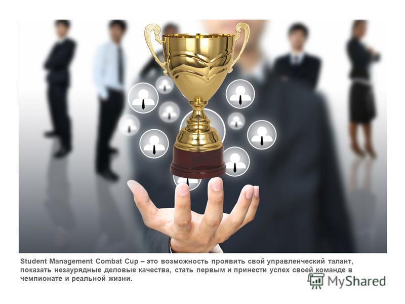Student Management Combat Сup – это возможность проявить свой управленческий талант, показать незаурядные деловые качества, стать первым и принести успех своей команде в чемпионате и реальной жизни.