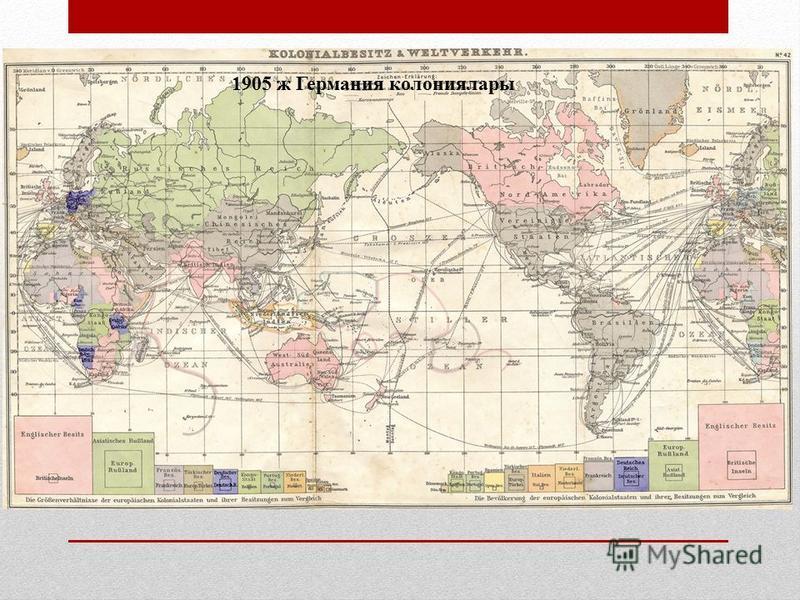 1905 ж Германия колониялары