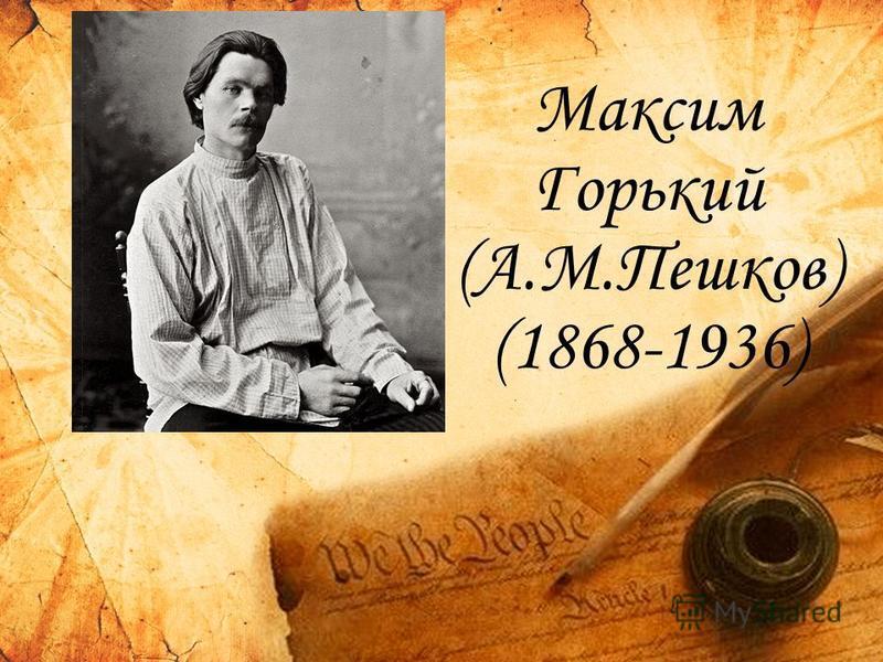 Максим Горький (А.М.Пешков) (1868-1936)