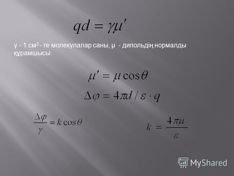 γ - 1 см 2 - ге молекулалар саны, μ ΄ - дипольдің нормалды құрамшысы :