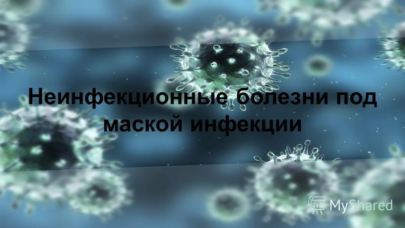 Неинфекционные болезни под маской инфекции