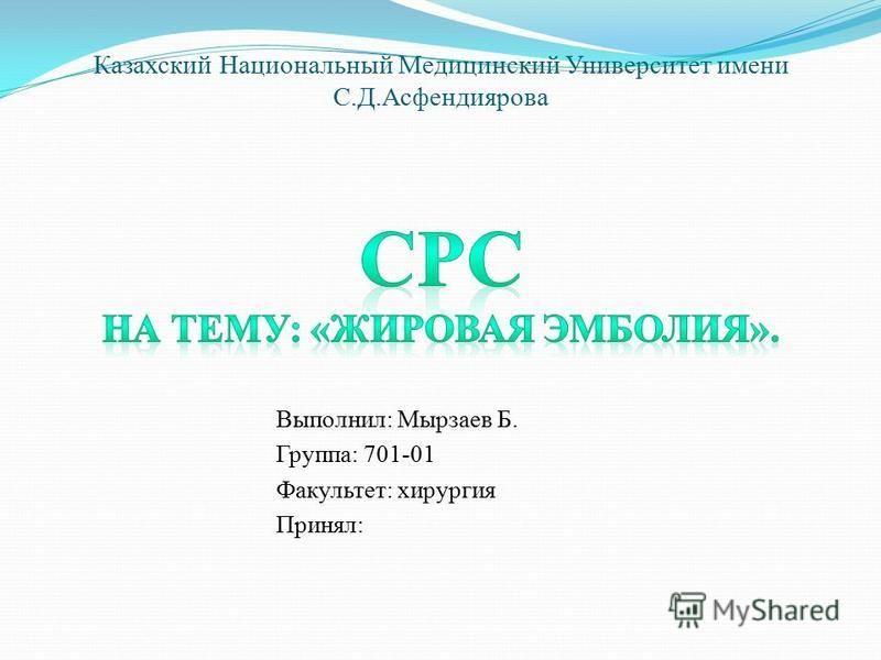Выполнил: Мырзаев Б. Группа: 701-01 Факультет: хирургия Принял: