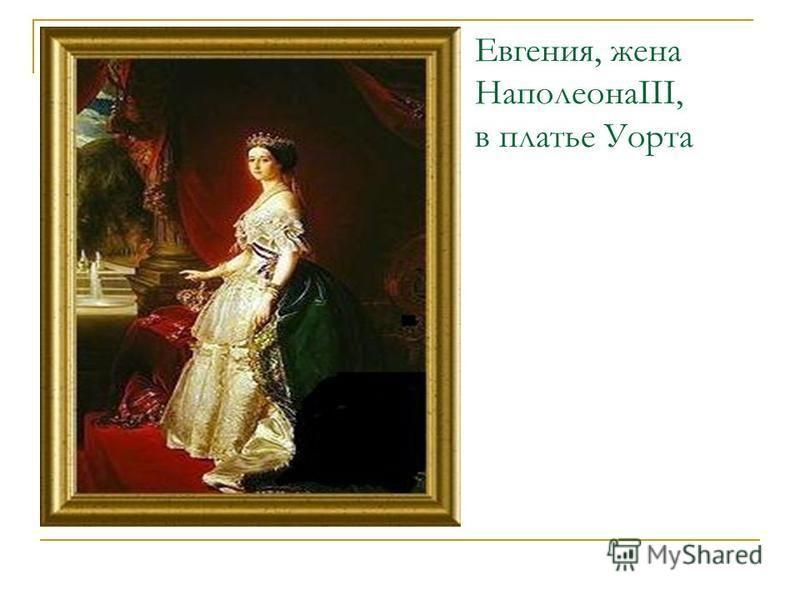 Евгения, жена НаполеонаIII, в платье Уорта