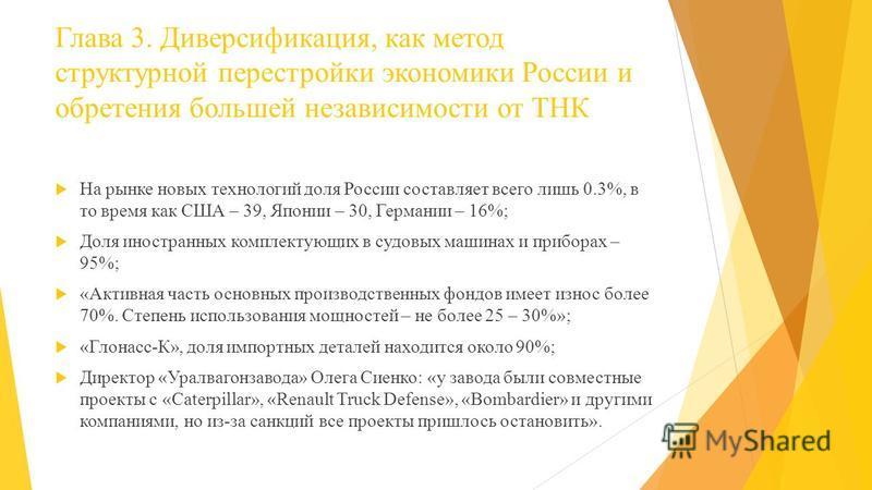 Глава 3. Диверсификация, как метод структурной перестройки экономики России и обретения большей независимости от ТНК На рынке новых технологий доля России составляет всего лишь 0.3%, в то время как США – 39, Японии – 30, Германии – 16%; Доля иностран