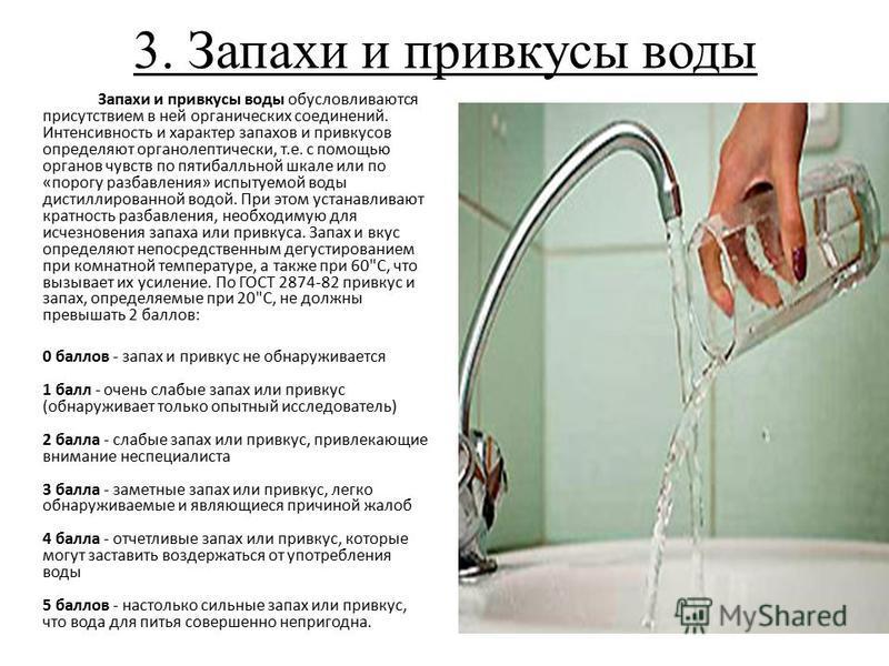 3. Запахи и привкусы воды Запахи и привкусы воды обусловливаются присутствием в ней органических соединений. Интенсивность и характер запахов и привкусов определяют органолептический, т.е. с помощью органов чувств по пятибалльной шкале или по «порогу