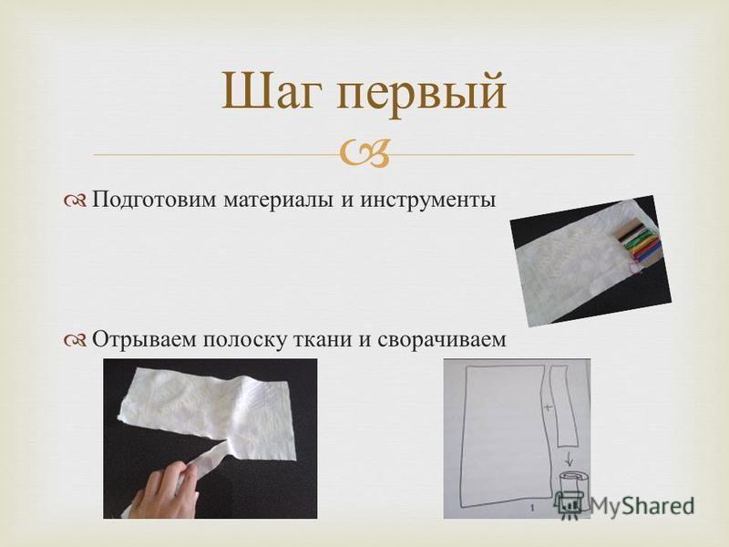 Подготовим материалы и инструменты Отрываем полоску ткани и сворачиваем Шаг первый