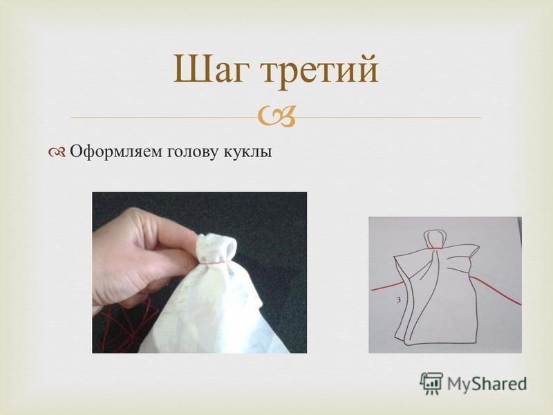 Оформляем голову куклы Шаг третий
