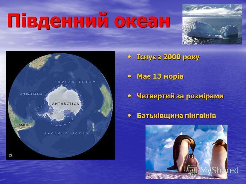 Південний океан Існує з 2000 року Існує з 2000 року Має 13 морів Має 13 морів Четвертий за розмірами Четвертий за розмірами Батьківщина пінгвінів Батьківщина пінгвінів