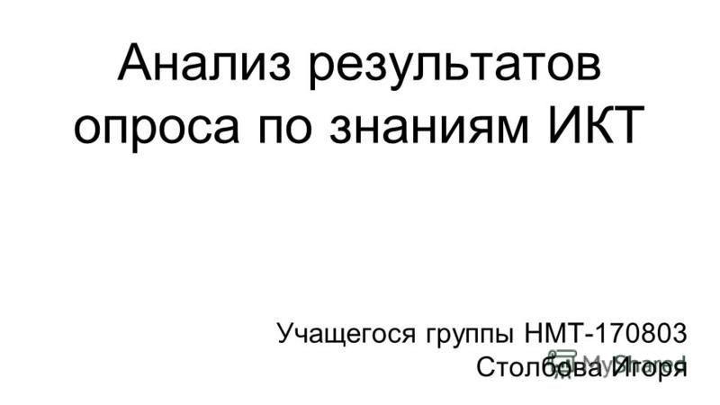 Анализ результатов опроса по знаниям ИКТ Учащегося группы НМТ-170803 Столбова Игоря