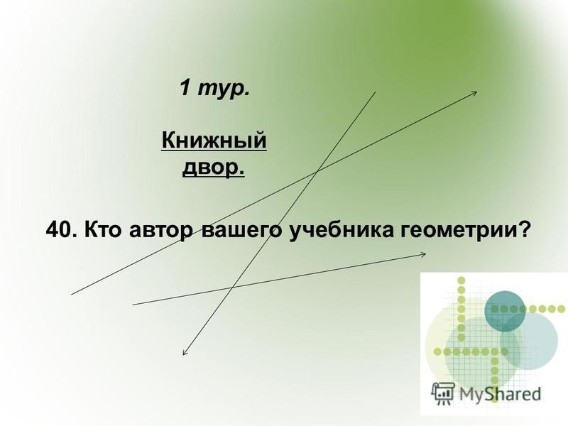 1 тур. Книжный двор. 40. Кто автор вашего учебника геометрии?
