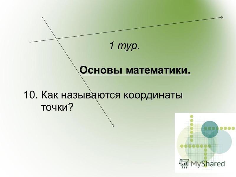 1 тур. Основы математики. 10. Как называются координаты точки?