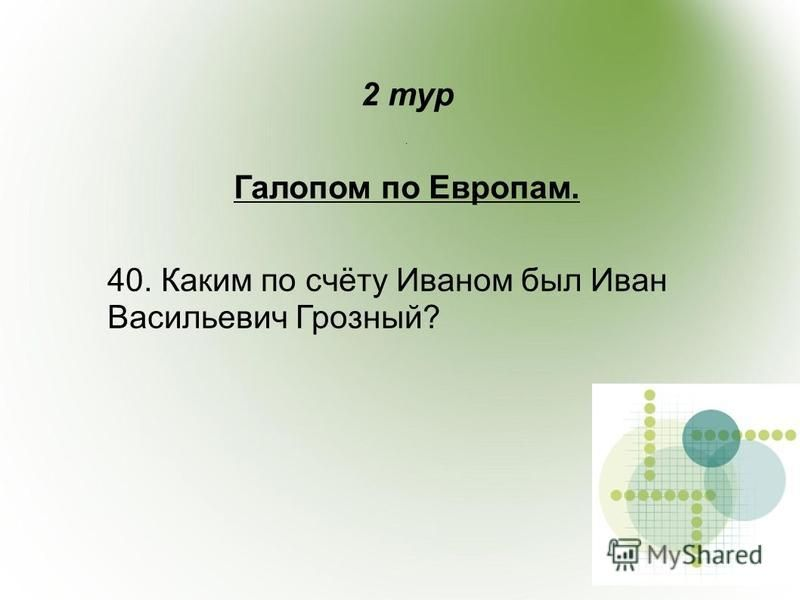 2 тур. Галопом по Европам. 40. Каким по счёту Иваном был Иван Васильевич Грозный?