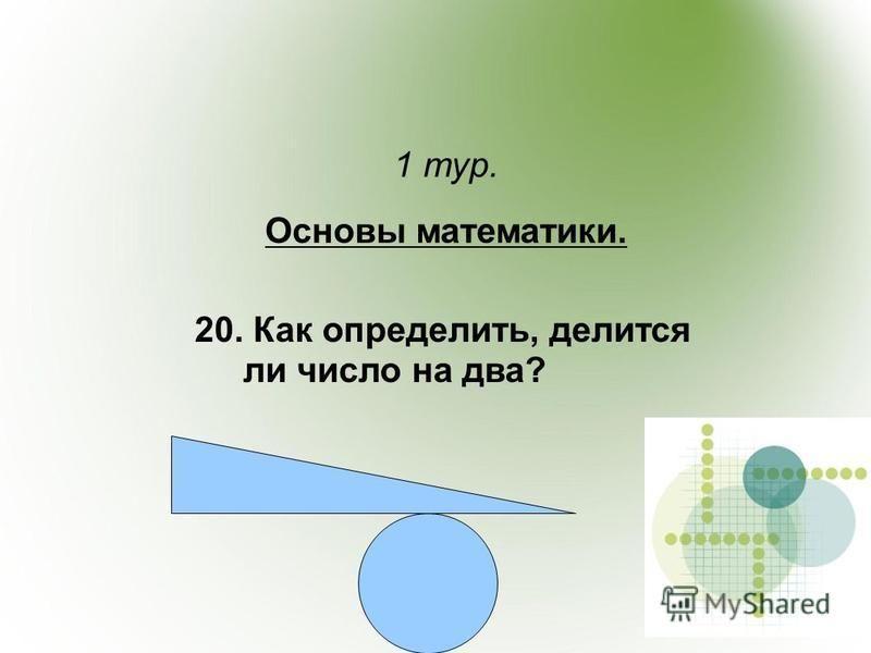20. Как определить, делится ли число на два? 1 тур. Основы математики.