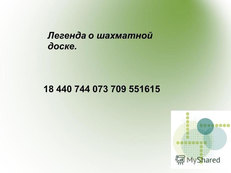 Легенда о шахматной доске. 18 440 744 073 709 551615