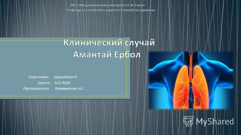 Подготовил : Дауылбаев Н. Группа : 622 ЖДП Преподаватель : Керимкулова А. С