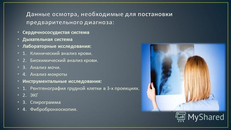 Сердечнососудистая система Дыхательная система Лабораторные исследования : 1. Клинический анализ крови. 2. Биохимический анализ крови. 3. Анализ мочи. 4. Анализ мокроты Инструментальные исследования : 1. Рентгенография грудной клетки в 3- х проекциях