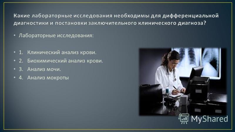 Лабораторные исследования : 1. Клинический анализ крови. 2. Биохимический анализ крови. 3. Анализ мочи. 4. Анализ мокроты