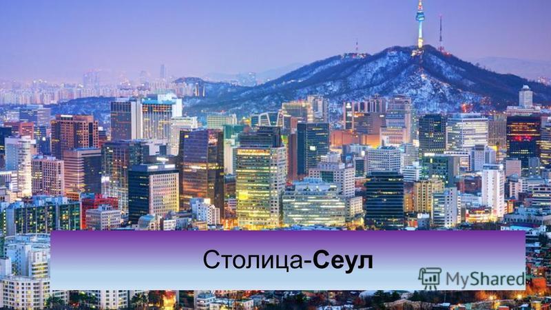 Столица-Сеул