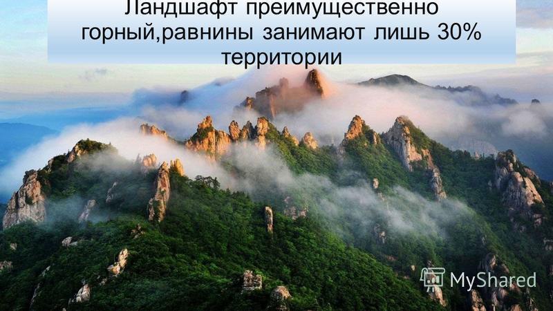 Ландшафт преимущественно горный,равнины занимают лишь 30% территории