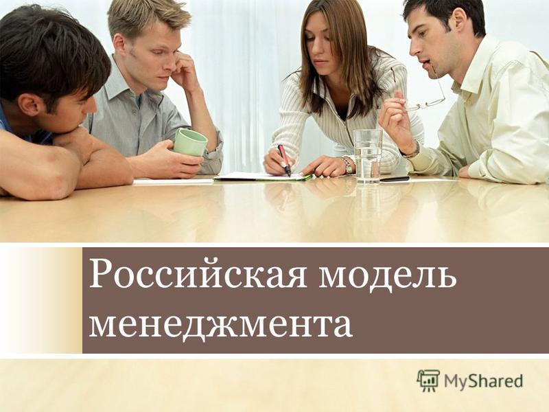 Российская модель менеджмента
