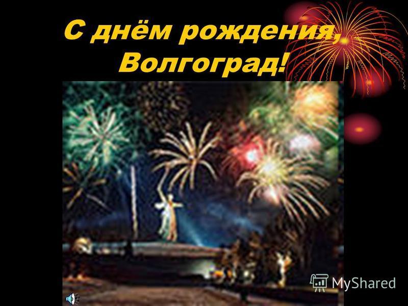 С днём рождения, Волгоград!