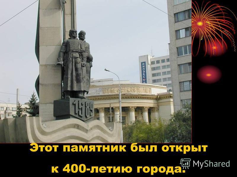 Этот памятник был открыт к 400-летию города.