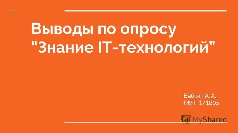 Выводы по опросу Знание IT-технологий Бабкин А. А. НМТ -171805