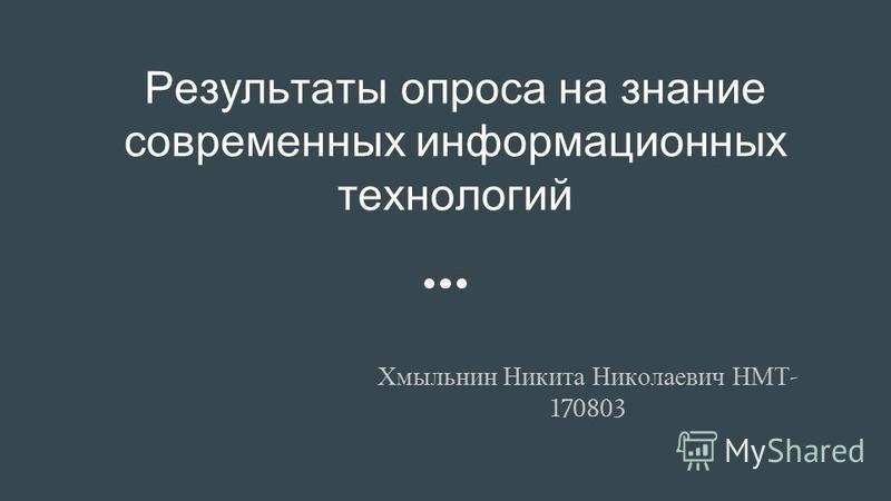 Результаты опроса на знание современных информационных технологий Хмыльнин Никита Николаевич НМТ - 170803