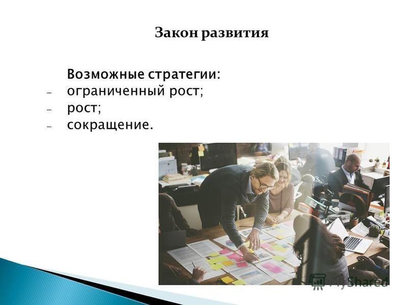 Возможные стратегии: ограниченный рост; рост; сокращение. Закон развития