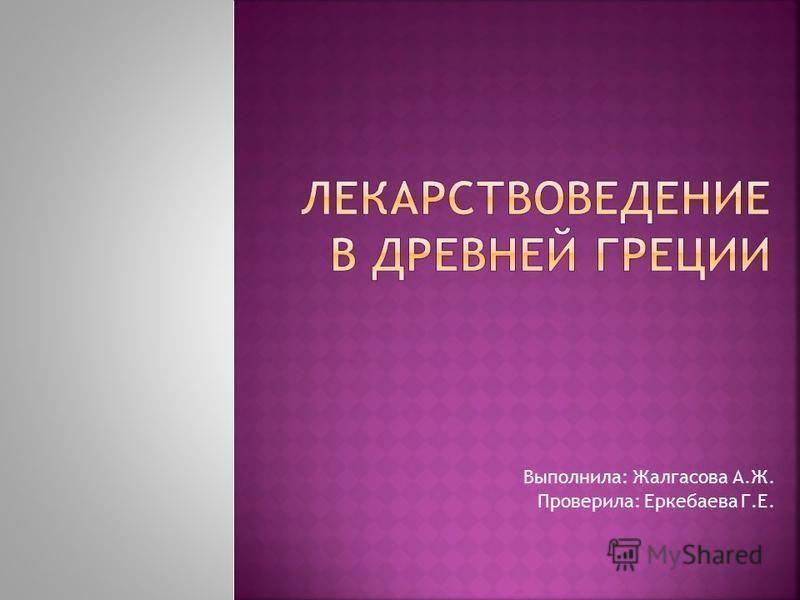 Выполнила: Жалгасова А.Ж. Проверила: Еркебаева Г.Е.