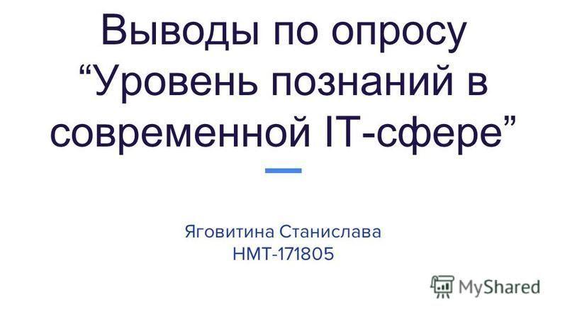 Выводы по опросу Уровень познаний в современной IT-сфере Яговитина Станислава НМТ-171805