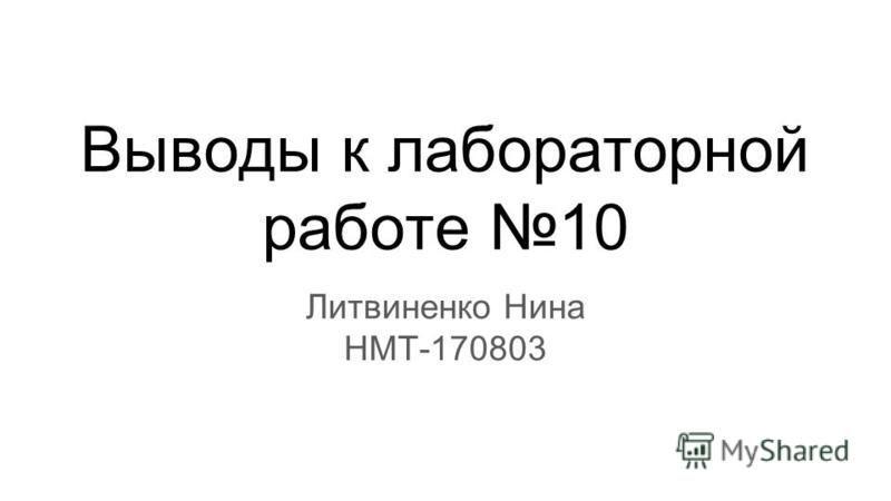 Выводы к лабораторной работе 10 Литвиненко Нина НМТ-170803