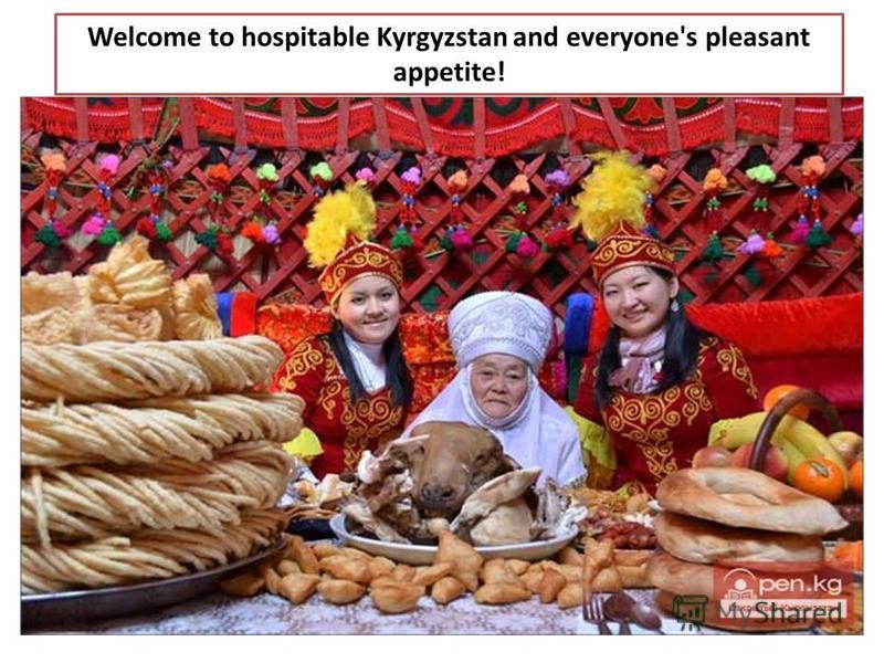 Welcome to hospitable Kyrgyzstan and everyone's pleasant appetite!