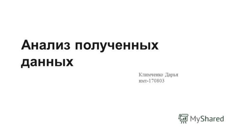 Анализ полученных данных Климченко Дарья нмт-170803