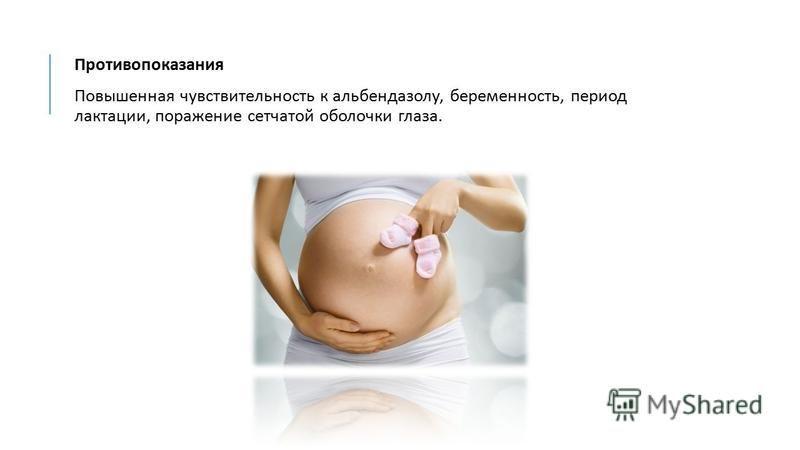 Противопоказания Повышенная чувствительность к альбендазолу, беременность, период лактации, поражение сетчатой оболочки глаза.