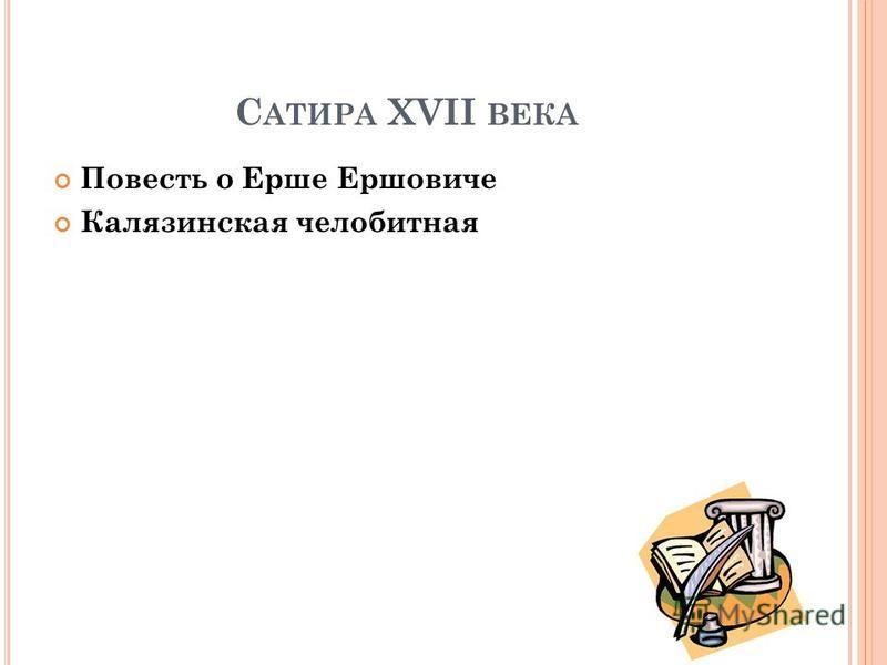 С АТИРА XVII ВЕКА Повесть о Ерше Ершовиче Калязинская челобитная