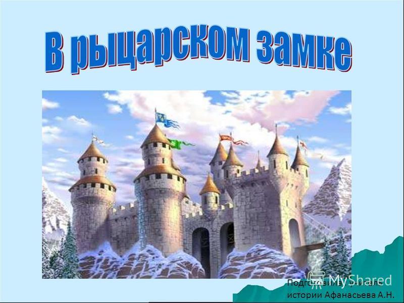 Подготовила : учитель истории Афанасьева А.Н.