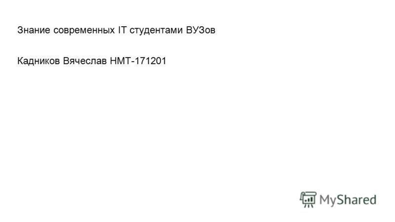 Знание современных IT студентами ВУЗов Кадников Вячеслав НМТ-171201