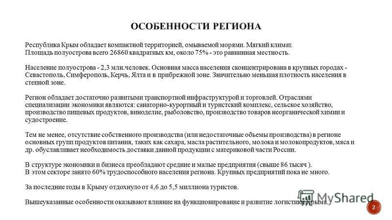 Республика Крым обладает компактной территорией, омываемой морями. Мягкий климат. Площадь полуострова всего 26860 квадратных км, около 75% - это равнинная местность. Население полуострова - 2,3 млн.человек. Основная масса населения сконцентрирована в