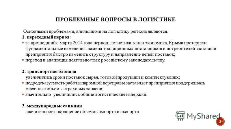 Основными проблемами, влияющими на логистику региона являются: 1. переходный период: за прошедший с марта 2014 года период, логистика, как и экономика, Крыма претерпела фундаментальные изменения: замена традиционных поставщиков и потребителей застави