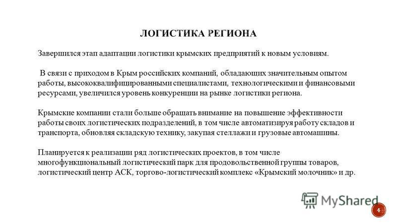 Завершился этап адаптации логистики крымских предприятий к новым условиям. В связи с приходом в Крым российских компаний, обладающих значительным опытом работы, высококвалифицированными специалистами, технологическими и финансовыми ресурсами, увеличи