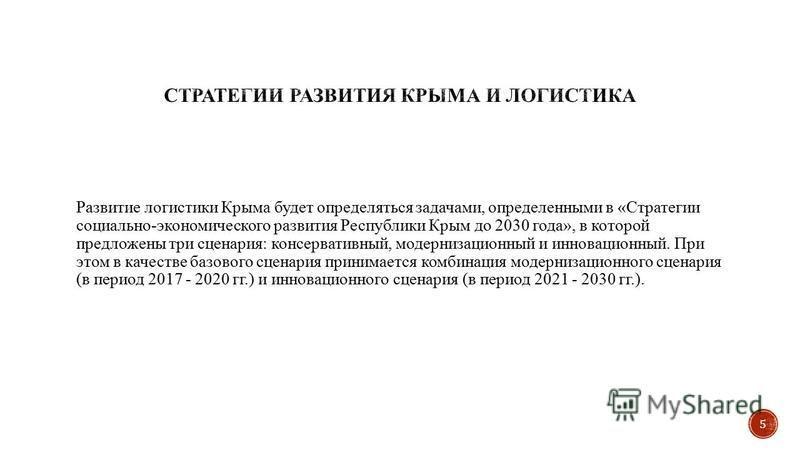 Развитие логистики Крыма будет определяться задачами, определенными в «Стратегии социально-экономического развития Республики Крым до 2030 года», в которой предложены три сценария: консервативный, модернизационный и инновационный. При этом в качестве