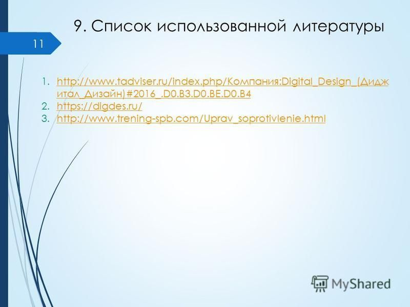 11 9. Список использованной литературы 1.http://www.tadviser.ru/index.php/Компания:Digital_Design_(Дидж итал_Дизайн)#2016_.D0.B3.D0.BE.D0.B4http://www.tadviser.ru/index.php/Компания:Digital_Design_(Дидж итал_Дизайн)#2016_.D0.B3.D0.BE.D0.B4 2.https://
